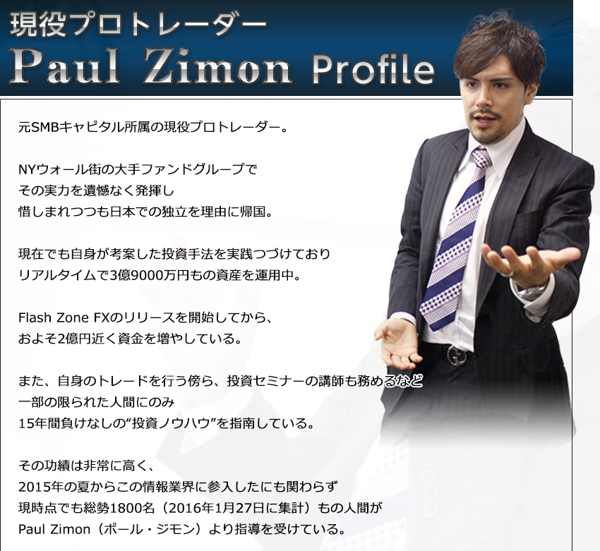 paul zimon profile